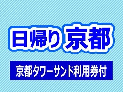 【GOTOトラベル割引対象外】日帰り京都(京都タワーサンド利用券付)2名様よりお申込みOK