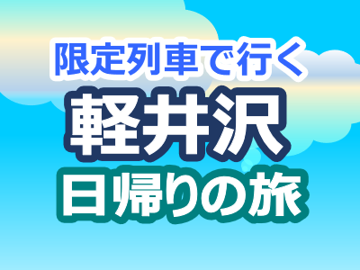 【限定列車利用】北陸新幹線で行く 軽井沢日帰り旅