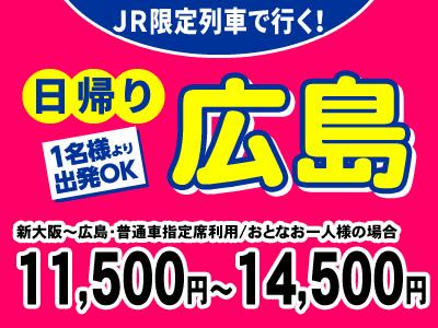 JR限定列車で行く!日帰りプラン★広島★お買い物券付