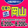 JR限定列車で行く!日帰りプラン★岡山★岡山路面電車1日乗車券付