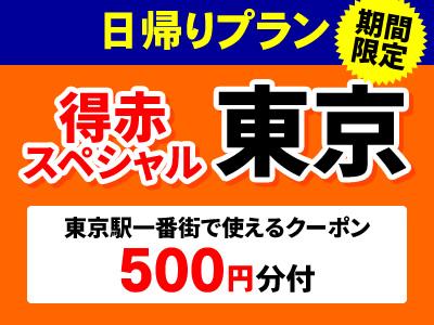 【期間限定!】限定のぞみ号で行く!日帰りプラン東京スペシャル★★