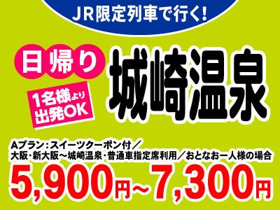 JR限定列車で行く!お気軽日帰りプラン<城崎温泉>