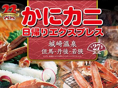<日本旅行×JR西日本特別企画>かにカニエクスプレス 城崎温泉・但馬・丹後・若狭