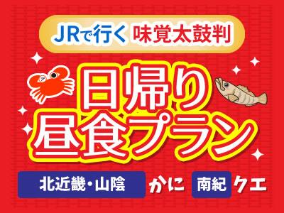 【関西発】JRで行く味覚太鼓判 日帰り昼食プラン<かに・クエ>