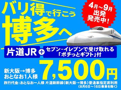 バリ得ひかり・こだま・つばめで行く博多・熊本・鹿児島中央☆1人利用・片道利用限定!