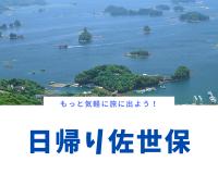 【MY SASEBO PASS(電子型周遊パス・チケット)付 ♪】日帰り♪ 佐世保 (1名様以上出発OK!)