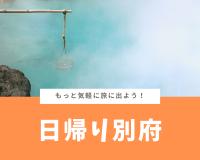 【別府・鉄輪湯けむりクーポン付♪】日帰り♪ 別府  (1名様以上出発OK!)