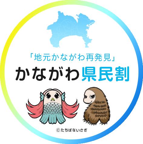 宿泊 神奈川 県民 割引