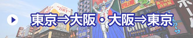 東京・大阪プランの旅行代金