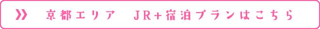 京都エリア JR+宿泊セットプランはこちら
