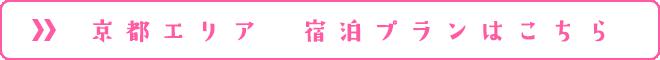 京都エリア 宿泊プランはこちら