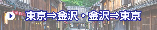 東京・金沢プランの旅行代金