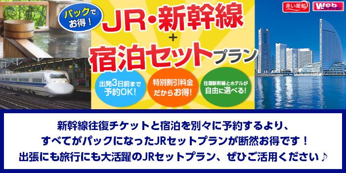 JR・新幹線+宿泊セットプラン