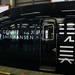鉄道とアートの融合「現美新幹線」