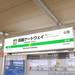 噂の新駅ってどんな感じ?開業間もない高輪ゲートウェイ駅に降りてみた!