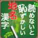 旅行好きなら挑戦してみて!「難読地名アプリ」でもっと日本を勉強しよう!