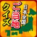 旅行好きなら挑戦してみて!「日本全国ご当地クイズ」でもっと日本を勉強しよう!