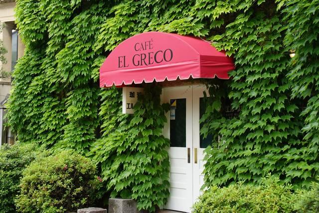 蔦のからまるカフェ「イル・グレコ」