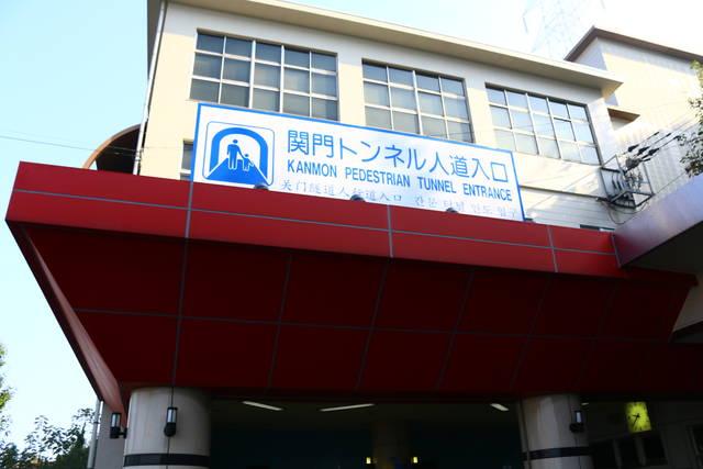 人道トンネル入口