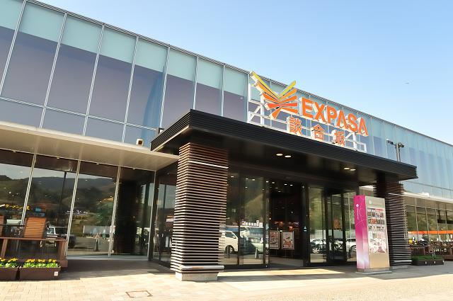 エリア サービス 中央 道