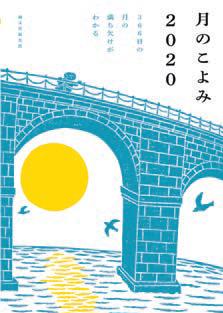 「月のこよみ 2020」(誠文堂新光社) 監修/相馬充