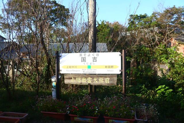 風そよぐ谷国吉駅