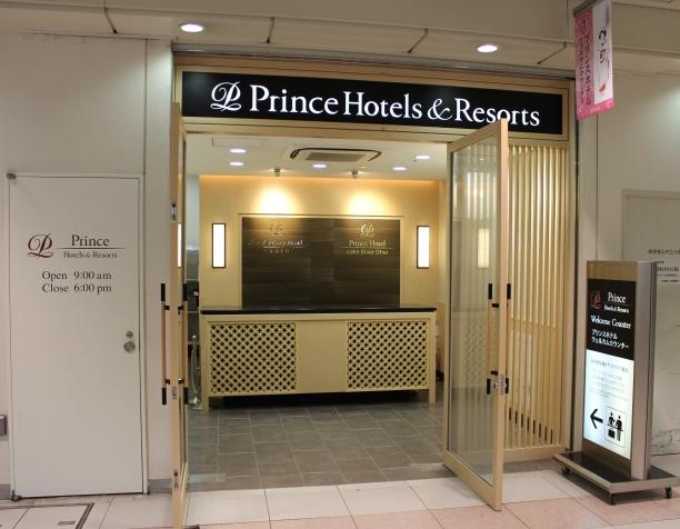 JR京都駅八条口 プリンスホテルウェルカムカウンター