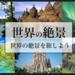 世界の絶景を旅しよう!日本旅行