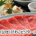 人気の滋賀旅行・滋賀ツアー!
