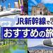 JR新幹線で行く!おすすめの旅