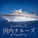 国内クルーズ旅行・ツアー|豪華客船による船旅