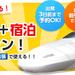 JR・新幹線+宿泊セットプランを初めて検討される方へ
