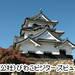 人気の滋賀旅行・滋賀ツアー