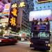 香港の最新&定番の観光情報