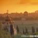 イスラエル旅行・イスラエルツアーを探す