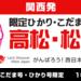 【関西(新大阪/新神戸) ⇔ 四国】バリ得こだま・ひかりで行くお得な旅