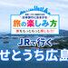 【首都圏発】新幹線のぞみ号で行く!瀬戸内海旅情