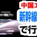 【中国⇔新大阪・新神戸】バリ得こだま・ひかりで行くお得な旅
