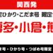 【新大阪⇔博多・小倉・熊本】バリ得こだま・ひかり・つばめで行くお得な旅