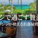 クラブラウンジ|非日常を楽しむ贅沢旅|akaaka~赤い風船TRIP~|日本旅行