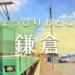 ちょっぴりおとなな鎌倉 akaaka~赤い風船TRIP~