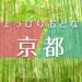 ちょっぴりおとなな京都|akaaka~赤い風船TRIP~
