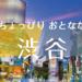 ちょっぴりおとなな渋谷|akaaka~赤い風船TRIP~