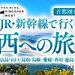 【首都圏発】JR・新幹線で行く西日本