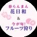 花と果物 akaaka~赤い風船TRIP~ 日本旅行