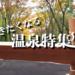赤い風船のおすすめ温泉特集|akaaka~赤い風船TRIP~|日本旅行