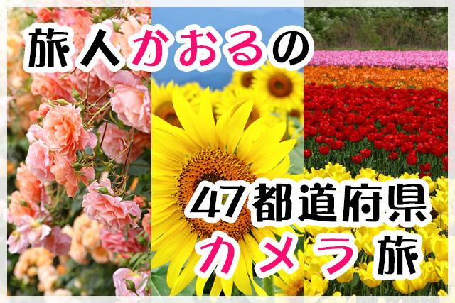 旅人かおるの47都道府県カメラ旅