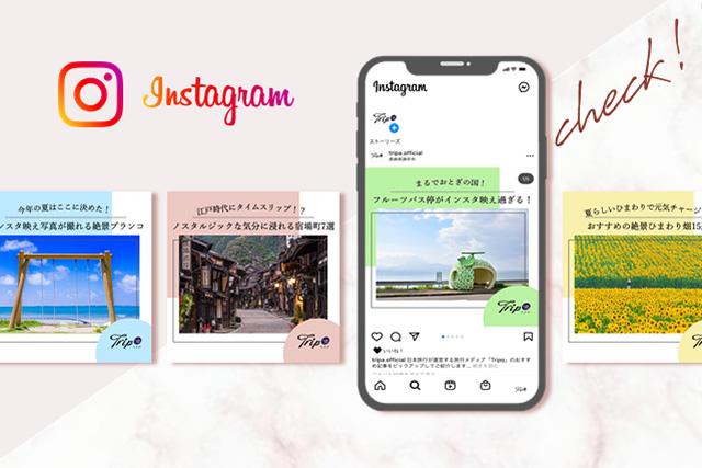 Instagram投稿特集