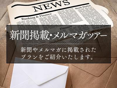新聞掲載・メルマガツアー