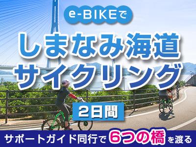 e-BIKEでしまなみ海道サイクリング